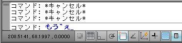 日本語入力ONの残念な状況