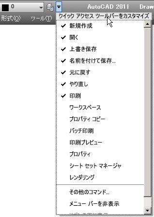クイックアクセスツールバーのコマンドリスト