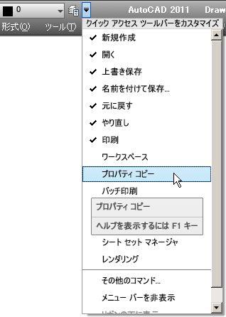 クイックアクセスツールバーから選択
