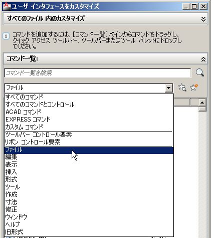 ファイル項目の選択