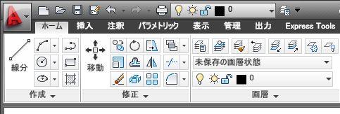 オートキャド(AutoCAD)のリボン画面