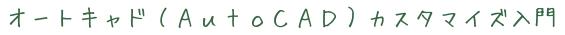 オートキャド(AutoCAD)カスタマイズ入門